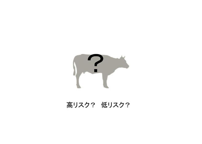 高リスク牛or低リスク牛--牛白血病ウイルス遺伝子検査--